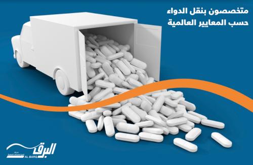 متخصصون بنقل الدواء حسب المعايير العالمية