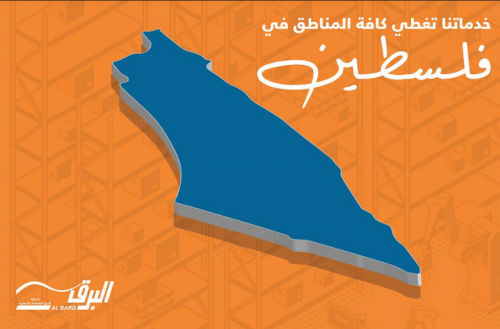 خدماتنا تغطي كافة المناطق في فلسطين
